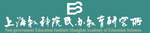 上海市教科院民办教育研究所