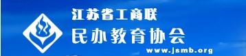 江苏省民办教育协会