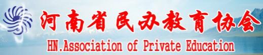 河南省民办教育协会