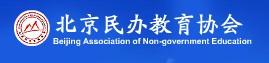 北京民办教育协会