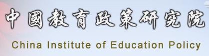 中国教育政策研究院