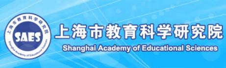 上海市教育科学研究院